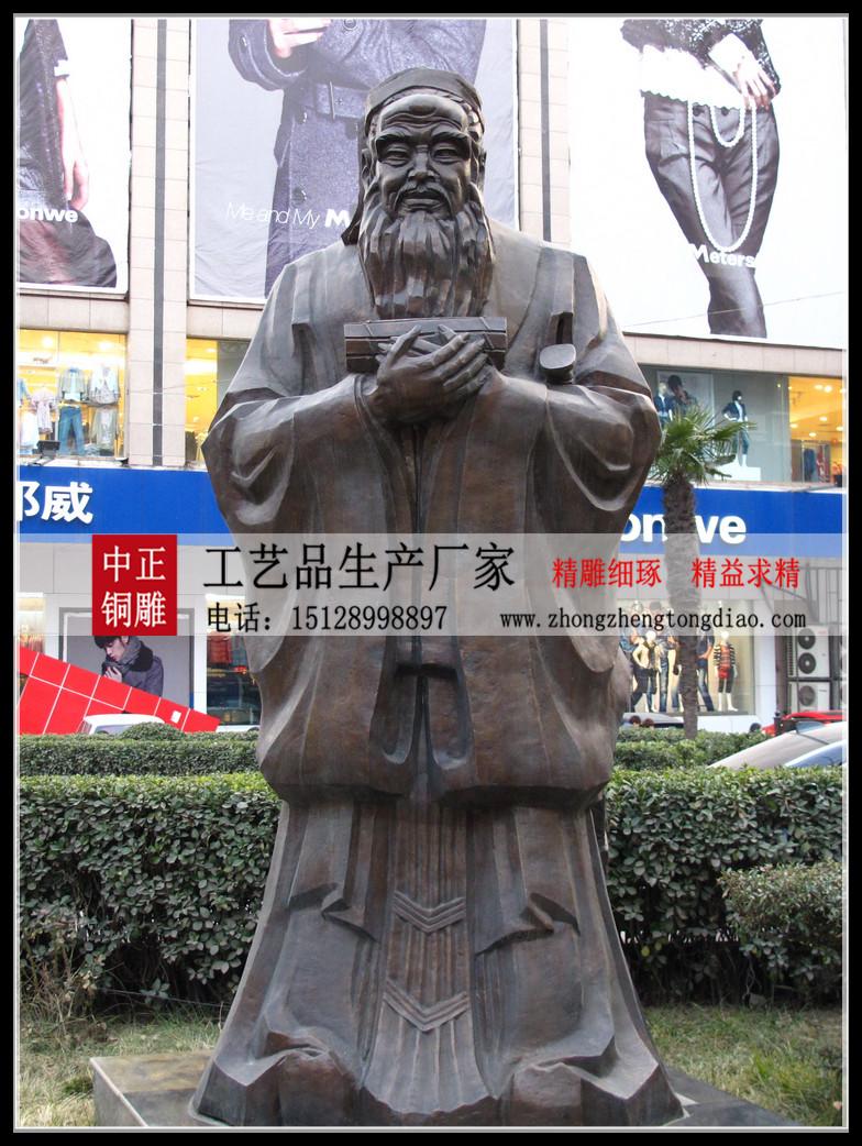 大学校园孔子雕像